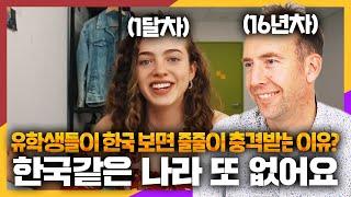 """영국인 유학생이 쓴  """"한국 유학하면서 겪은 …"""