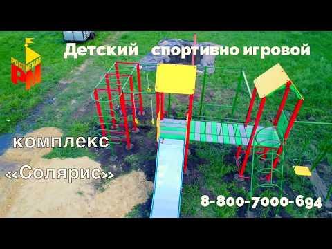 Playgrounds in city Moscow / Детские игровые площадки в Москве.из YouTube · Длительность: 3 мин30 с