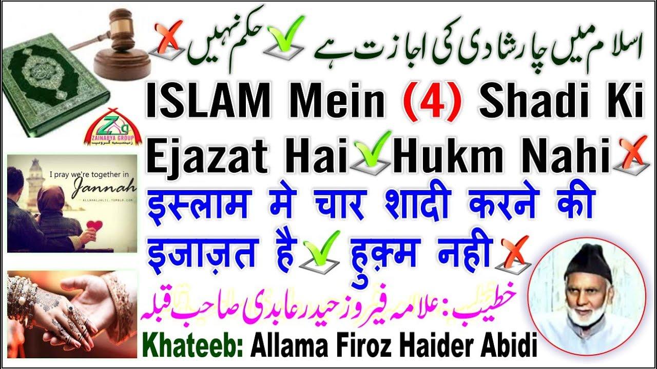 Islam Me (4) Shadi ki Ejazat Hai Hukam Nahi, اسلام میں چار شادی کی اجازت  ہےحکم نہیں चार शादी