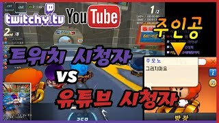 [형독 카트라이더] 《트위치 시청자 vs 유튜브 시청자》 시청자 대전 과연??!!