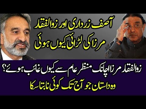 Important Information About Zulfiqar Mirza and Asif Ali Zardari