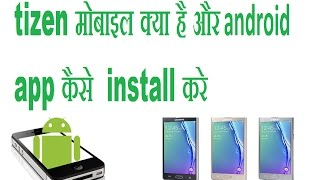 tizen mobile kya hota hai or android app kaise install karte hai