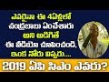 Common Man Complete Analysis Of Chandrababu 4 Years Government | Who is The Next CM OF AP in 2019 |