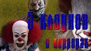 5 клоунов в фильмах / сериалах ужасов