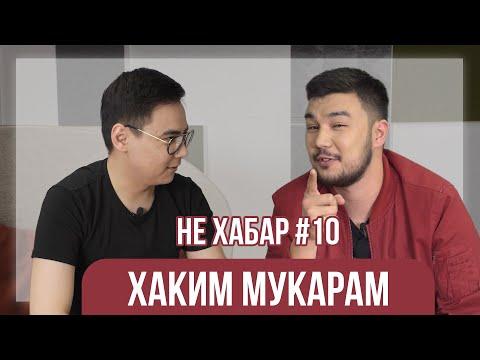 Хаким Мукарам - ПЕРВОЕ большое интервью