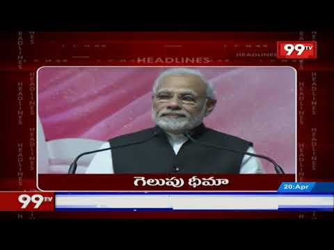 99TV News 1PM Headlines | News Updates | 20-04-2019 | 99TV Telugu