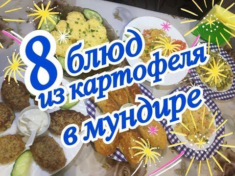 8 блюд из КАРТОФЕЛЯ в мундире