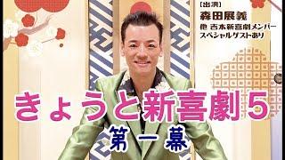 4月7日に行われた吉本新喜劇の森田展義が主宰する『きょうと新喜劇5...
