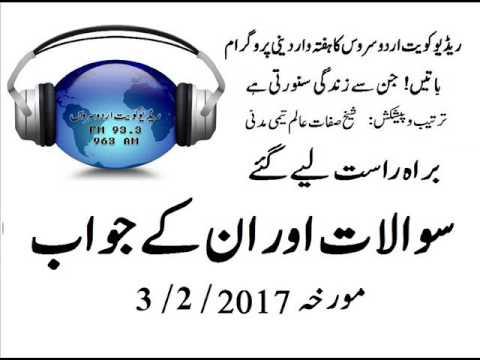 Radio Kuwait Question Answer 03/02/2017