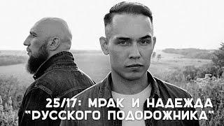 25/17: Мрак и надежда «Русского подорожника»