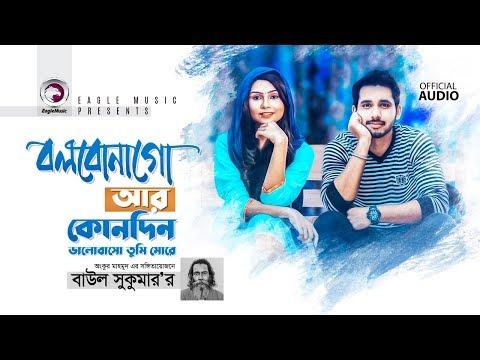 বলবো-না-গো-আর-কোনদিন-|-bolbona-go-ar-kono-din-|-baul-sukumar-|-bangla-song-|-official-audio