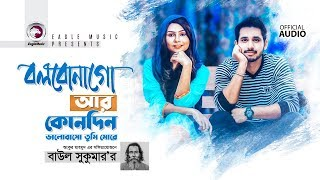 বলবো না গো আর কোনদিন | Bolbona Go Ar Kono Din | Baul Sukumar | Bangla Song | Official Audio.mp3