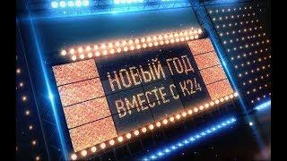 Новогоднее шоу. часть1