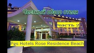 Обзор отеля Pegas Hotels Rose Resedence Beach Кемер Турция Часть 2