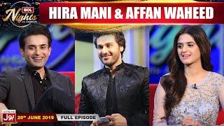 BOL Nights with Ahsan Khan | Hira Mani | Affan Waheed | 20th June 2019 | BOL Entertainment