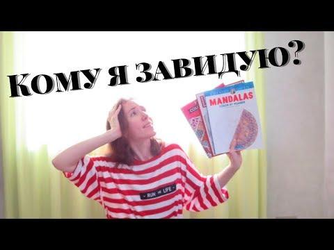 видео: Кому я завидую? TAG: 7 Грехов колориста!