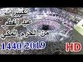 تكبيرات عيد الفطر من الحرم المكي 1 شوال 1440 /2019 HD