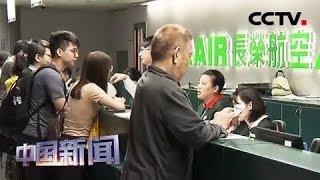 [中国新闻] 台湾长荣航空罢工持续 损失已达8亿新台币 | CCTV中文国际