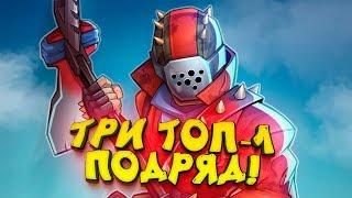 ТРИ ТОП 1 ПОДРЯД В СОЛО   ИГРАЮ НА ПОБЕДУ   Fortnite