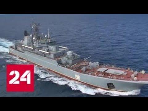 Смотреть Учения Sea Breeze в Черном море проходят под присмотром российских военных - Россия 24 онлайн