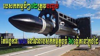 បេសកកម្មធំៗ០២ត្រូវបញ្ចប់ទៅក៏ពិតមែន តែអង្គការ NASA នៅមានបេស...Khmer hot news,Share World