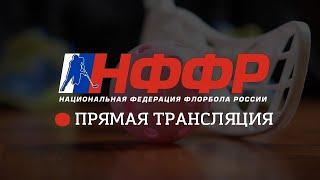 RussiaFloorball - 1 лига 2 тур. Трансляция 22 ноября. - VIDEOOO