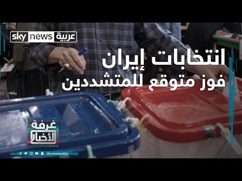 غرفة الأخبار | انتخابات إيران...فوز متوقع للمتشددين  - نشر قبل 8 ساعة