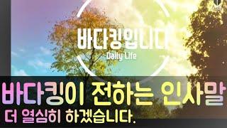 바다킹이 전하는 인사말(feat.힐링영상)