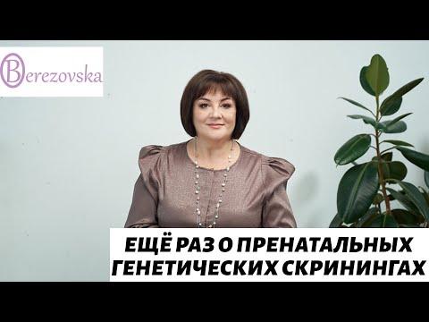 Др. Елена Березовская - Еще раз о пренатальных генетических скринингах