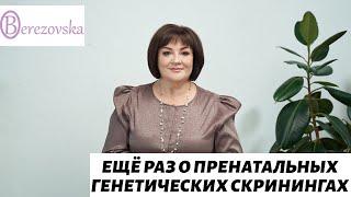 Др. Елена Березовская   Еще раз о пренатальных генетических скринингах