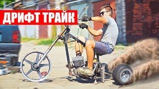 ДРИФТ ТРАЙК из СССР запчастей СВОИМИ РУКАМИ