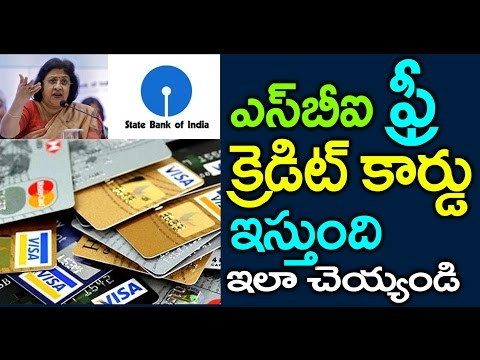 SBI to offer 'Zero Annual Fee' Credit Cards to accounts | SBI to offer credit cards to all Accounts