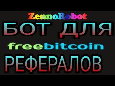Бесплатный FreeBitcoin бот от ZennoRobot.  Настройка и автозаработок