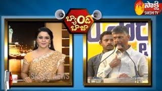 """Band Baaja"" Political Satire Show | Sakshi Weekend Program - 19th October 2019"