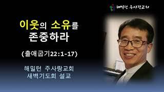 [출애굽기22:1-17 이웃의 소유를 존중하라] 황보 현 목사 (2021년1월12일 새벽기도회)