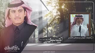 الصبر I كلمات عيسى بن مسهي العرجي I أداء مانع القحطاني