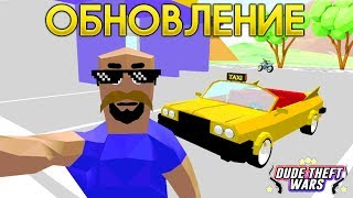 СИМУЛЯТОР КРУТОГО ЧУВАКА Обновление! - Dude Theft Wars: Open World