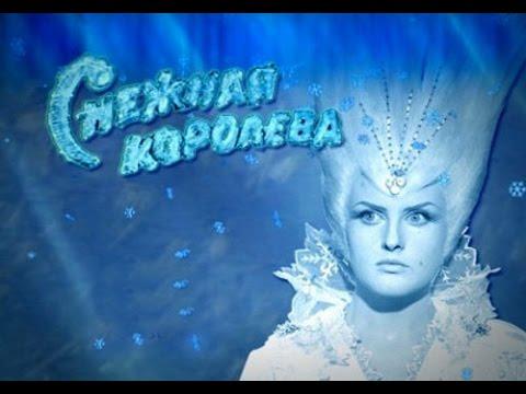 Снежная королева мультфильм - Снежная королева 3 - Снежная королева 2