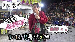 최민 품바 🌟 배꼽 꽉 잡아요, 수백명의 관객들이 웃다가 ~^ 강릉 단오제. 6.16.야간
