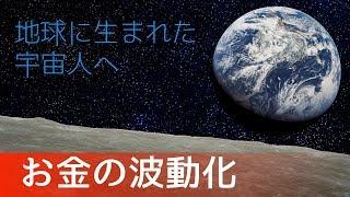 チャンネル登録はこちらから http://www.youtube.com/channel/UCU6544d9A3zHmaUFHetldlg?sub_confirmation=1 コミュニティを始めました! 「地球に生まれた宇宙 ...