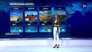 النشرة الجوية الأردنية من رؤيا 1-8-2019 | Jordan Weather