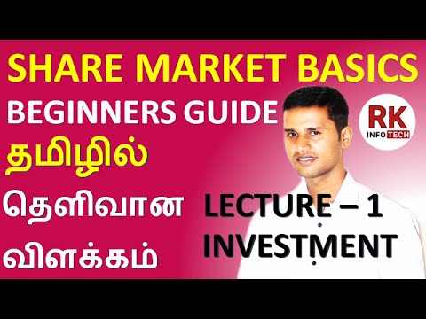 SHARE MARKET BASICS IN TAMIL FOR BEGINNERS - LECTURE 1 - INVESTMENT