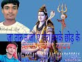 Rakesh Kumar Yadav Bhojpuri song and Pankaj Kumar Yadav
