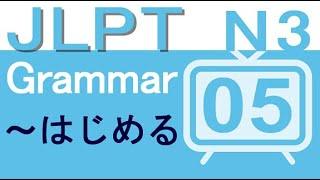 JLPT N3 #5【~はじめる...begin/start to~】 Learn Japanese Grammar...
