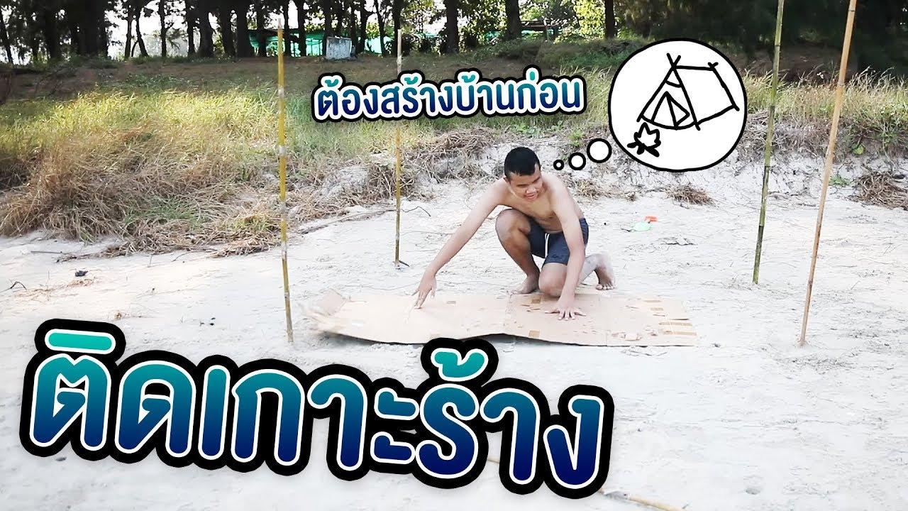 10 วิธีเอาตัวรอดเมือติดเกาะ  !!