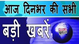 आज दिनभर की बड़ी ख़बरें   Today news headlines   Breaking news   Speed news   Samachar   MobileNews24.