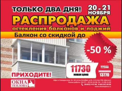 Окна Теплова - пластиковые окна в Архангельске