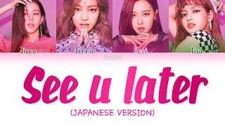 BLACKPINK - SEE U LATER (JAPANESE VER) (Color Coded Lyrics Kan|Rom|Eng) |Jendukie