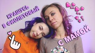КРАШУСЬ В ФИОЛЕТОВЫЙ С МАМОЙ \ Antocyanin VS Colorista