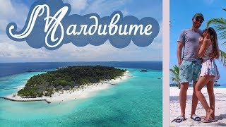OUR TRIP TO THE MALDIVES 💙🌴